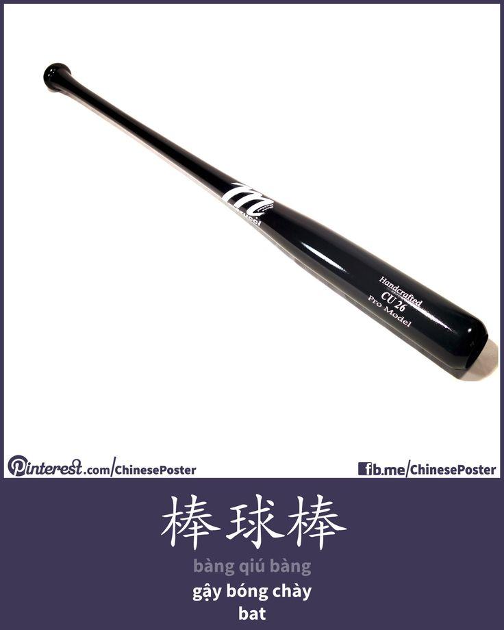 棒球棒 - bàng qiú bàng - gậy bóng chày - bat