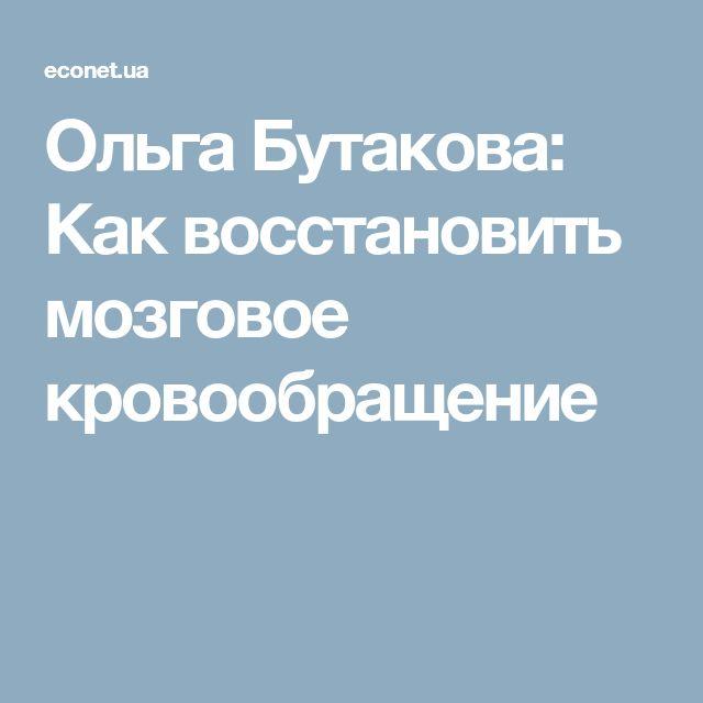 Ольга Бутакова: Как восстановить мозговое кровообращение