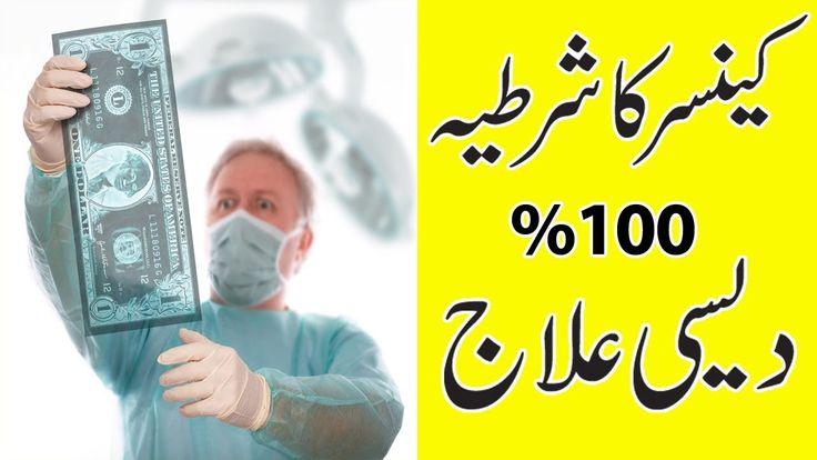 Cancer Ka Ilaj in Urdu  Cancer Horoscope  Super Health Tips