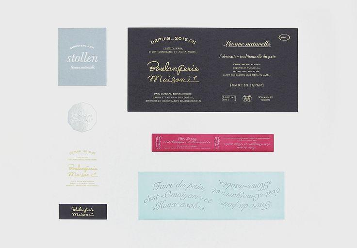 Boulangerie Maison 辻 _ branding / logo mark / label
