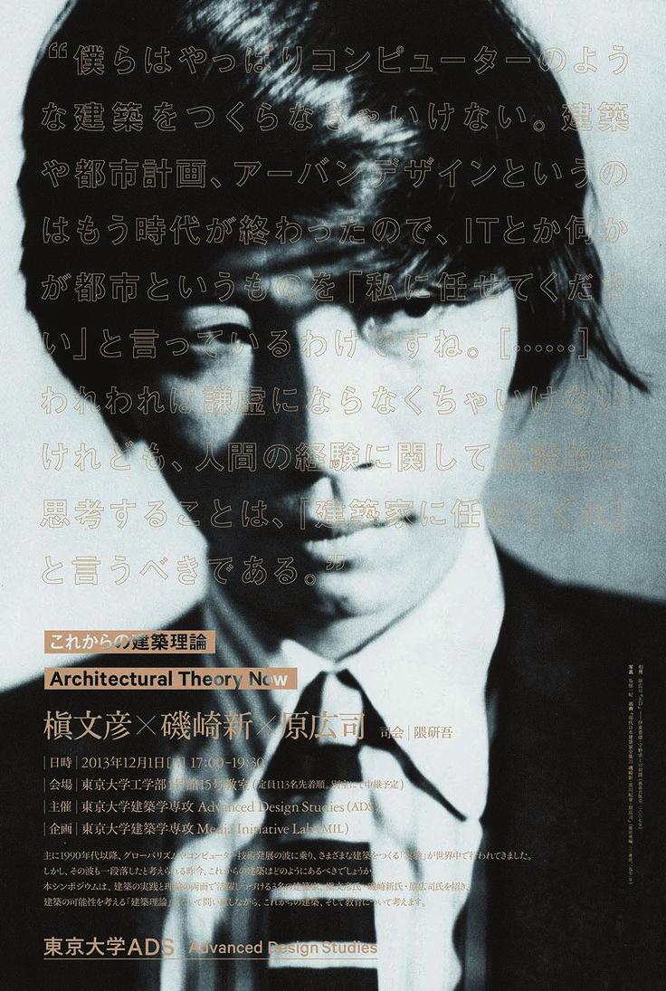 "Design by Shohei Iida 2013 ""Architectural Theory Now"" Hiroshi Hara | Moderator: Kengo Kuma"