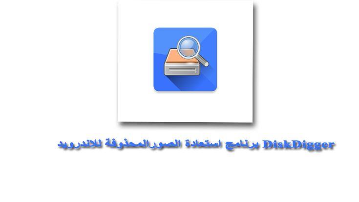 تحميل برنامج استعادة الصور المحذوفة للاندرويد بدون روت Diskdigger مجانا برنامج استعادة الصورالمحذوفة للاندرويد Diskdigger اداء رائعة من ادوات الاند Enamel Pins