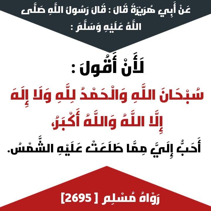 Pin By Miŕach Maŕia On أحاديث نبوية Islamic Prayer Quotes Ahadith