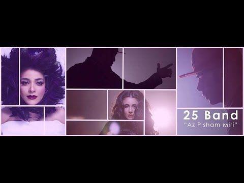 25 Band - Az Pisham Miri |2014|