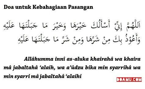 """""""Ya Allah, aku memohon kepada-Mu kebaikannya (istri) serta kebaikan apa yang telah Engkau berikan kepadanya, dan aku berlindung kepada-Mu dari keburukan (istri) serta keburukan apa yang Engkau timpakan kepadanya."""" (HR. Abu Dawud)"""