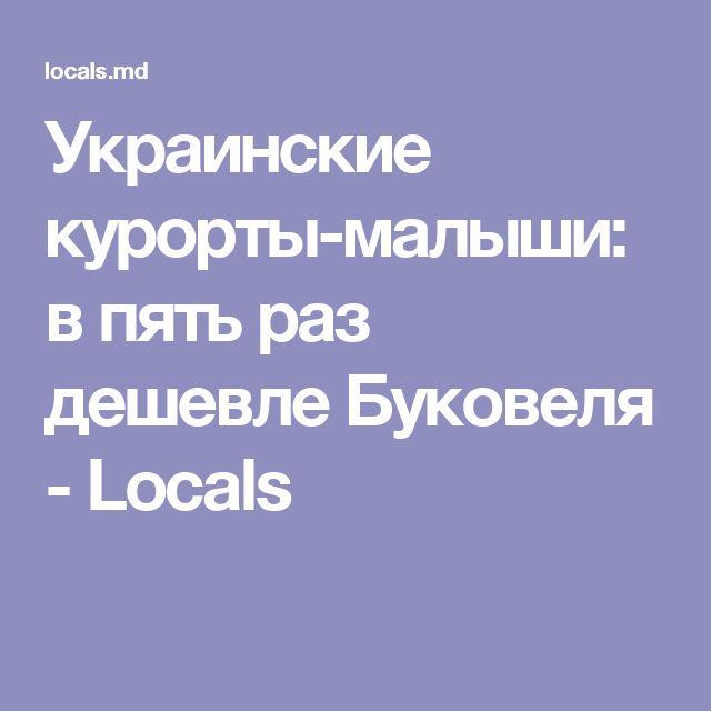 Украинские курорты-малыши: в пять раз дешевле Буковеля - Locals