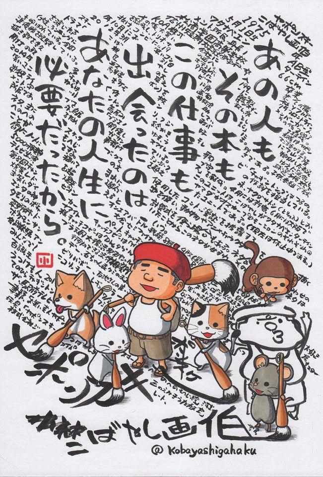 クリアファイル|ヤポンスキー こばやし画伯オフィシャルブログ「ヤポンスキーこばやし画伯のお絵描き日記」Powered by Ameba