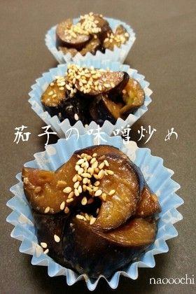 冷凍お弁当おかず~茄子の味噌炒め~