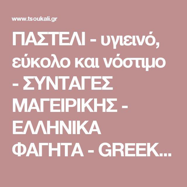 ΠΑΣΤΕΛΙ - υγιεινό, εύκολο και νόστιμο - ΣΥΝΤΑΓΕΣ ΜΑΓΕΙΡΙΚΗΣ - ΕΛΛΗΝΙΚΑ ΦΑΓΗΤΑ - GREEK FOOD AND PASTRY - ΓΛΥΚΑ www.tsoukali.gr  ΕΛΛΗΝΙΚΕΣ ΣΥΝΤΑΓΕΣ ΑΡΘΡΑ ΜΑΓΕΙΡΙΚΗΣ