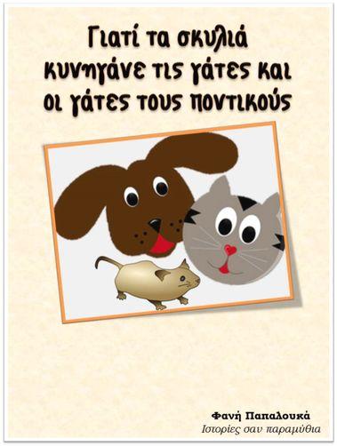 Γιατί τα σκυλιά κυνηγάνε τις γάτες και οι γάτες τους ποντικούς  Γλώσσα Ε΄ δημοτικού Ενότητα 4:Τα ζώα που ζουν κοντά μας Μάθημα:Ταχαρακτη...