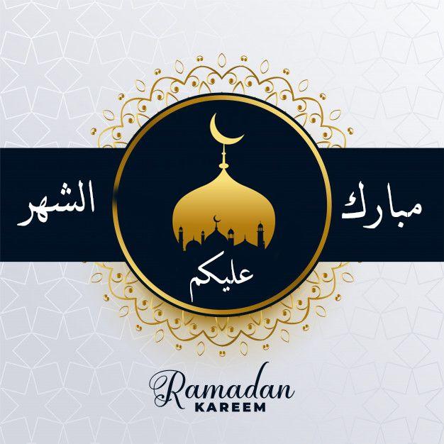 صور مبارك عليكم الشهر 2020 عالم الصور Ramadan Kareem Ramadan Kareem