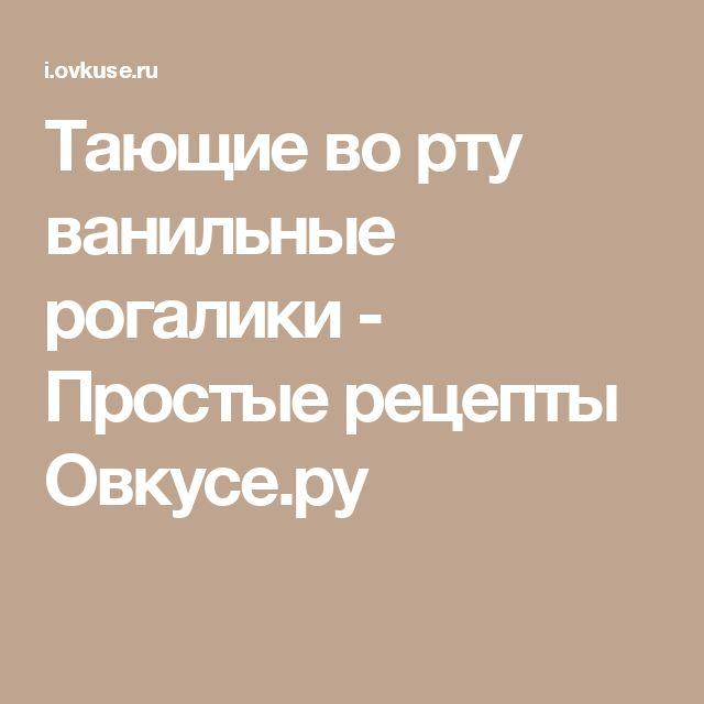 Тающие во рту ванильные рогалики - Простые рецепты Овкусе.ру