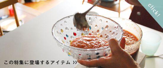 レシピ特集│火を使わない、野菜たっぷりレシピ1『食べるスープ、特製ガスパチョ』 | 北欧、暮らしの道具店