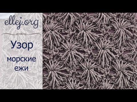 Вязание крючком узор Морские ежи. Видео урок по вязанию.Sea urchins crochet stitch - YouTube