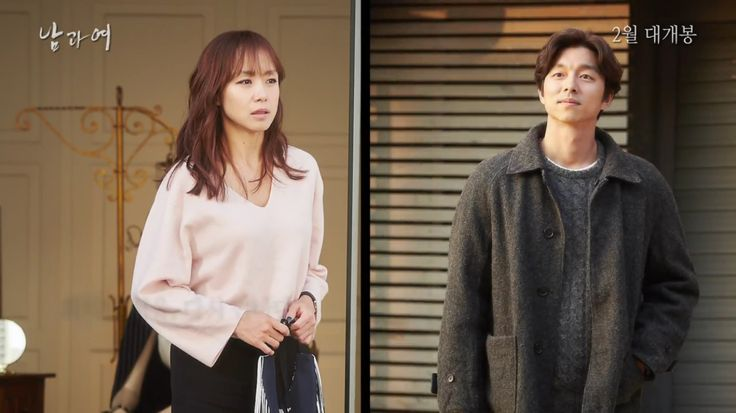 Gong Yoo, still from A Man And A Woman