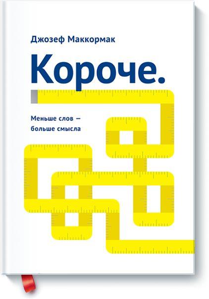 Книгу Короче можно купить в бумажном формате — 590 ք, электронном формате eBook (epub, pdf, mobi) — 299 ք.
