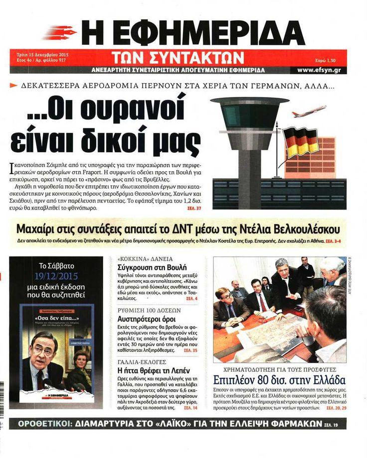 Εφημερίδα Η ΕΦΗΜΕΡΙΔΑ ΤΩΝ ΣΥΝΤΑΚΤΩΝ - Τρίτη, 15 Δεκεμβρίου 2015