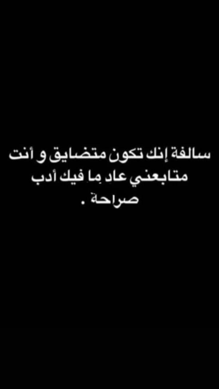 Pin By فيـروســــهہ 𖤐 On م نـــو عـات ٦ Laughing Quotes Quotes For Book Lovers Jokes Quotes