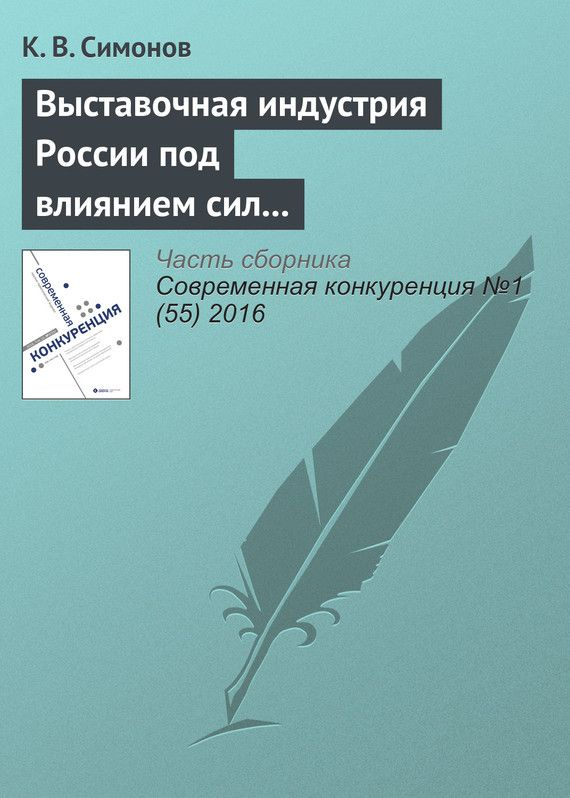 Выставочная индустрия России под влиянием сил конкуренции #чтение, #детскиекниги, #любовныйроман, #юмор, #компьютеры, #приключения, #путешествия