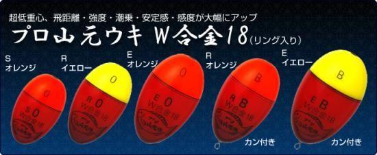 W合金18 R(レギュラー) - 潮目direct