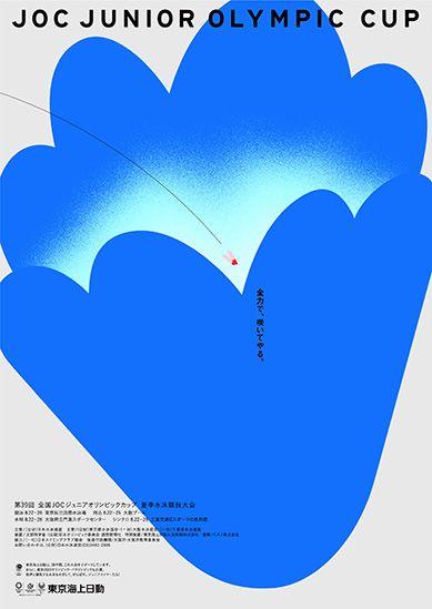 がんばれ☆ジュニアスイマー | お役立ち・お楽しみ | 東京海上日動火災保険