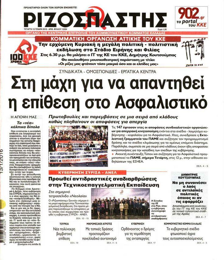 Εφημερίδα ΡΙΖΟΣΠΑΣΤΗΣ - Τετάρτη, 13 Ιανουαρίου 2016
