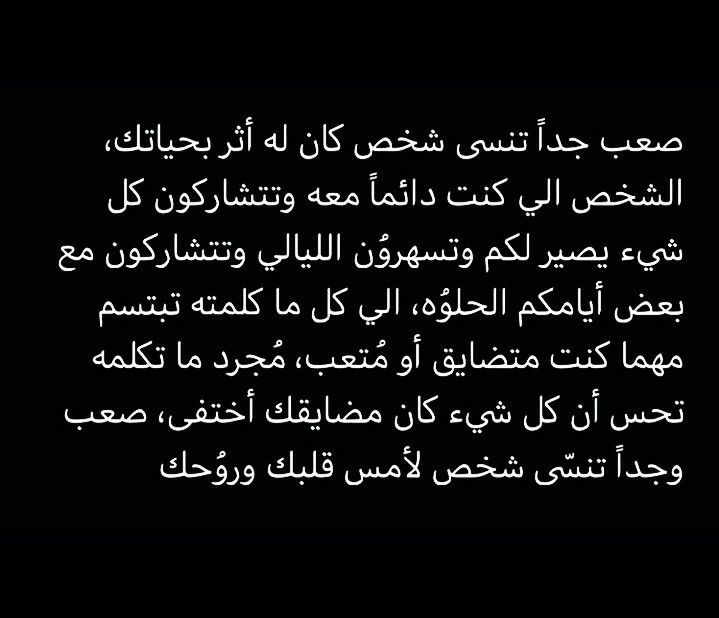 Pin By Mohammed Eletrepy On فجوة سوداء In 2020 Mood Quotes Words Quotes Wise Words