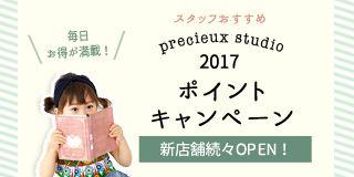 プレシュスタジオ2016ポイントキャンペーン