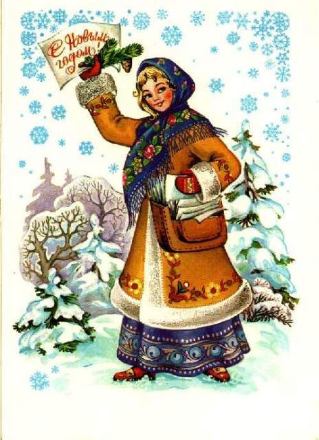 Happy New Year greeting card Soviet
