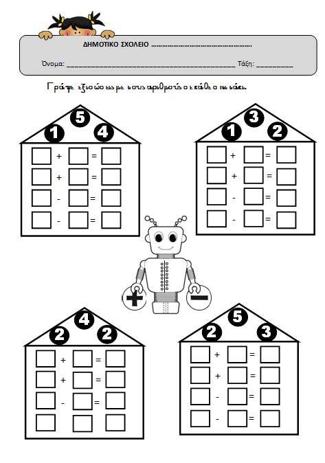 Φύλλα εργασίας για εξάσκηση των μαθητών Α΄ Δημοτικού στην πρόσθεση και αφαίρεση μέχρι το 10.