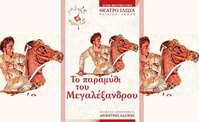 """Μόνο για τις Κυριακές 13/1, 20/1 και 27/1. Συναρπαστική παιδική παράσταση με πλούσια ελληνική ιστορία! 8€ από 12€ για είσοδο στην παιδική θεατρική παράσταση «Το παραμύθι του Μεγαλέξανδρου», ένα συναρπαστικό έργο βασισμένο στην ζωή του σπουδαίου ήρωα, από την ομάδα «Μαγικές Σβούρες» στην παιδική σκηνή του """"Θεάτρου Ιλίσια"""". Έκπτωση 33%  http://www.deal4kids.gr/deals.php?id=342"""