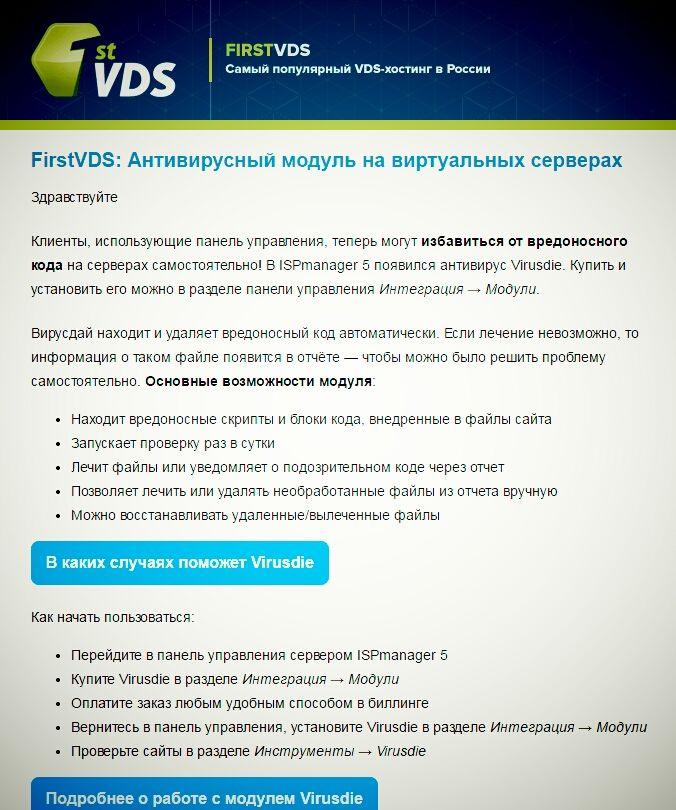 FirstVDS Virusdie ISPmanager