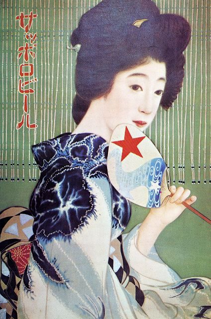 sapporo beer poster