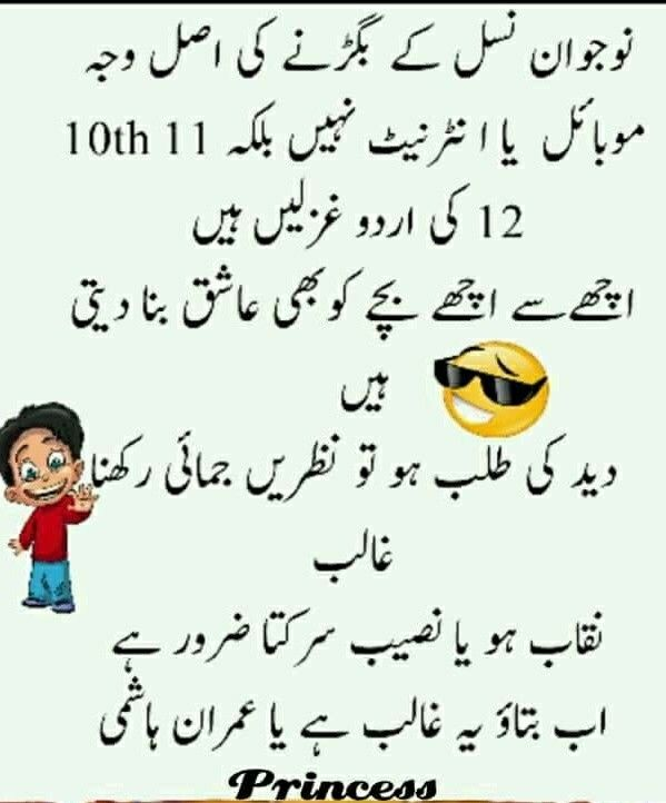 Very Short Funny Quotes About Life Urdu: 554 Best Jocks Images On Pinterest