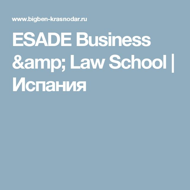 ESADE Business & Law School | Испания