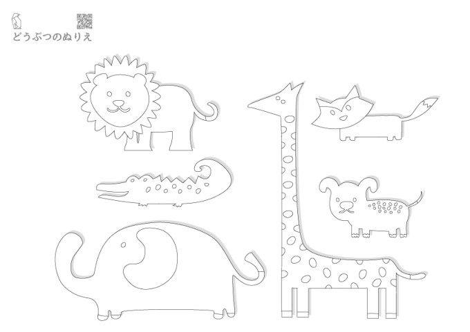 かわいい動物の塗り絵 幼児子供向け 無料ダウンロード 印刷 塗り絵 子供イラスト 塗り絵 無料