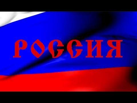 Россия с праздником. С днём России. Музыкальное поздравление