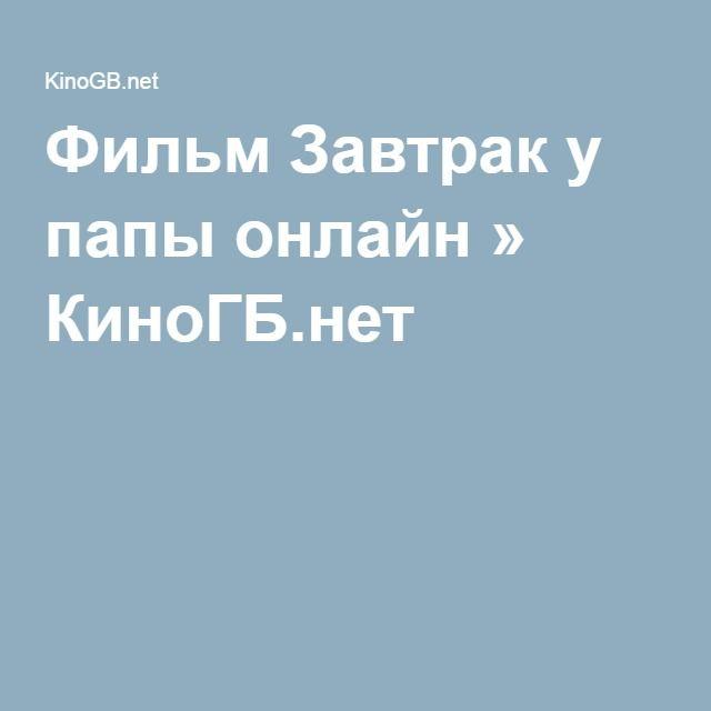 Фильм Завтрак у папы онлайн » КиноГБ.нет