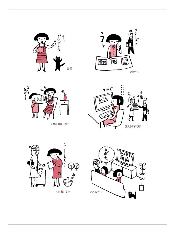 illustration-Learning 習いごと イラスト