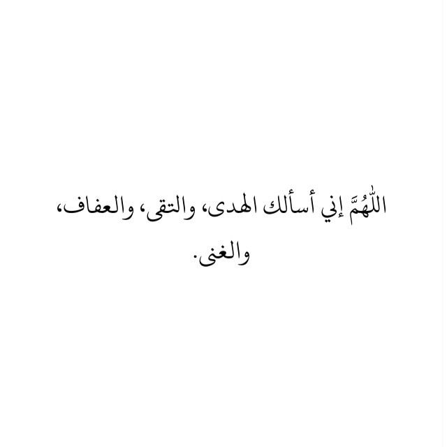 Pin By Imene Idriss On の اللهم تقبل دعاءنا の Duaa Islam Allah Facts