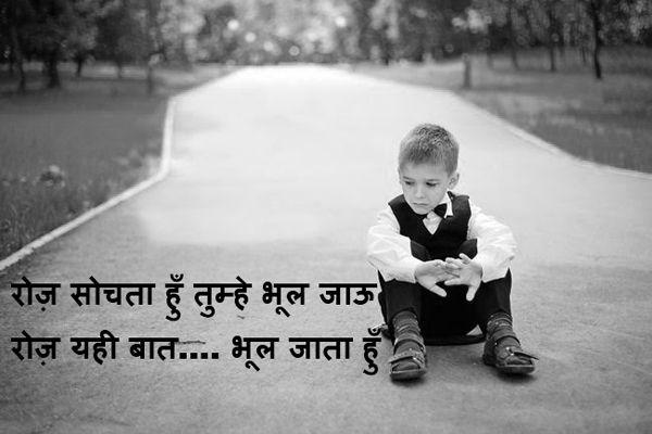 Roj Sochta Hu TumheBhool Jau RojYahi Baat Bhool Jata Hu…!!! +10 You have already voted. Similar posts: 2 Line Whatsapp Shayari SMS in Hindi (9.3) Cute Couple Love Shayari in Hindi (9.6) Dard e Mohabbat Whatsapp Hindi Shayari SMS (9) Funny Sorry SMS (12.3) Ishq Dard Shayari in Hindi (9.5) Whatsapp 2 Line Positive Shayari ... Read more