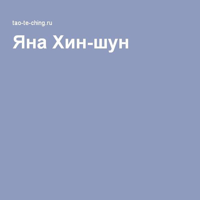 ДАО ДЭ ЦЗИН (Книга пути и благодати)  Перевод Яна Хин-шуна