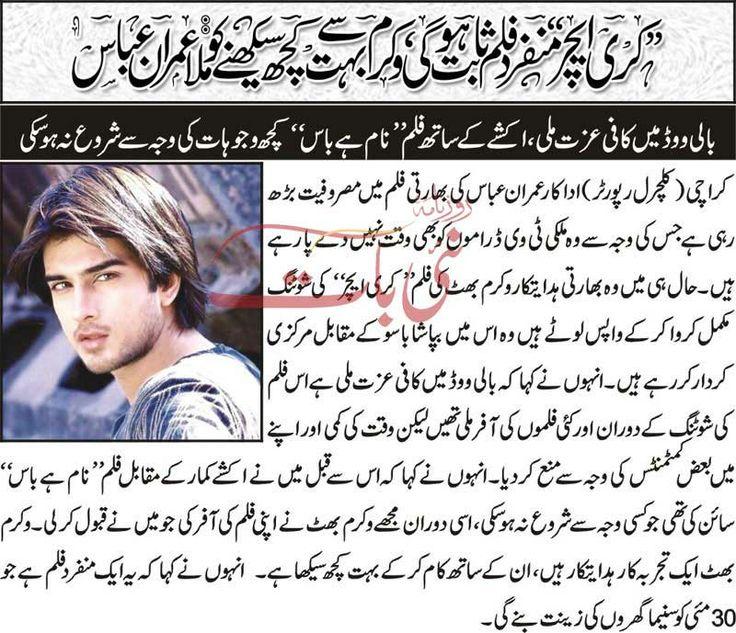 news published in urdu paper 6 Pak India