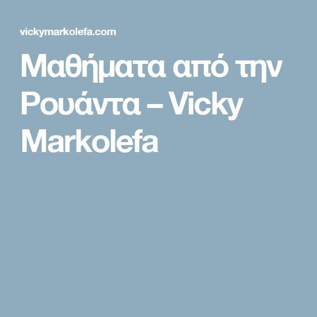Μαθήματα από την Ρουάντα – Vicky Markolefa