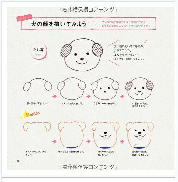Stylo à bille japonais illustrations chiens chiots par JapanPop