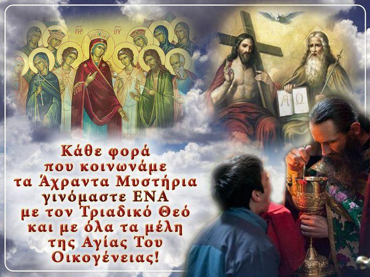 ΟΙ ΑΓΓΕΛΟΙ ΤΟΥ ΦΩΤΟΣ: Η ΘΕΙΑ ΚΟΙΝΩΝΙΑ είναι αληθινό σώμα και αίμα Χριστο...