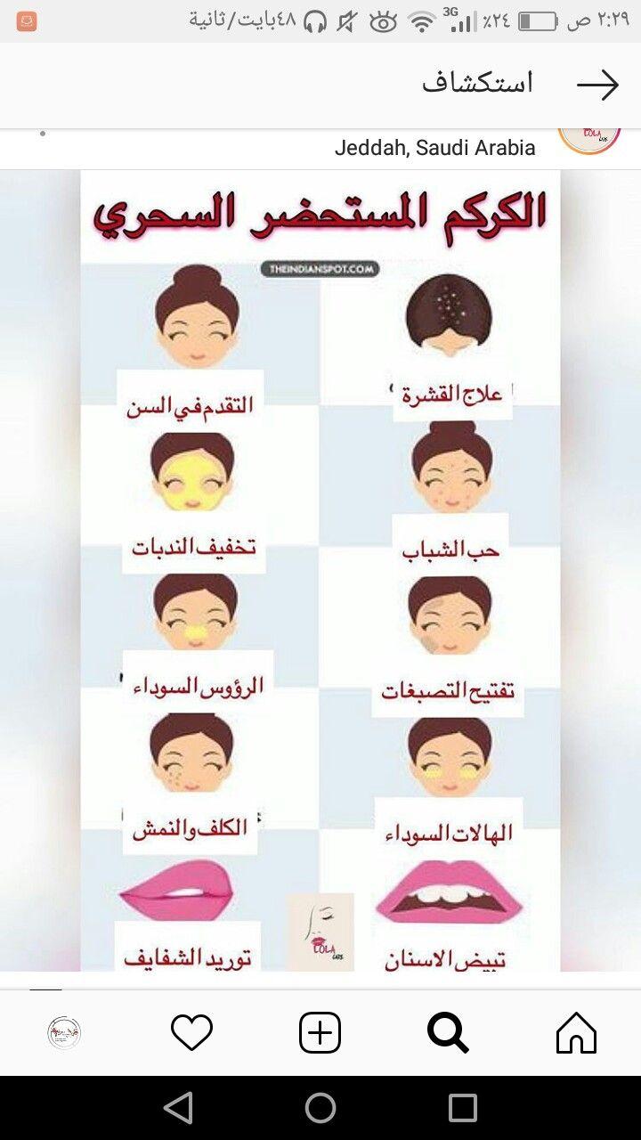Pin By Yoma Yoma On Beauty Beauty Jeddah