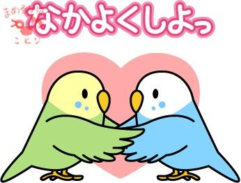 Best Friend! なかよし!!  シェア&いいね!待ってます。 Please click share.  LINE STORE URL http://line.me/S/sticker/1029948 Please search for MamelurihaKotori.  FACEBOOK PAGE https://www.facebook.com/mamelurihakotori Thank you for seeing. Like us on Facebook now!