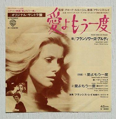 """EP/7""""/Vinyl/Single  #フランス映画「#愛よもう一度」オリジナル・サントラ盤  愛よもう一度  演奏:#フランシス・レイ 指揮オーケストラ  歌:#フランソワーズ・アルディ 、#ベティ・マルス  (1977)"""