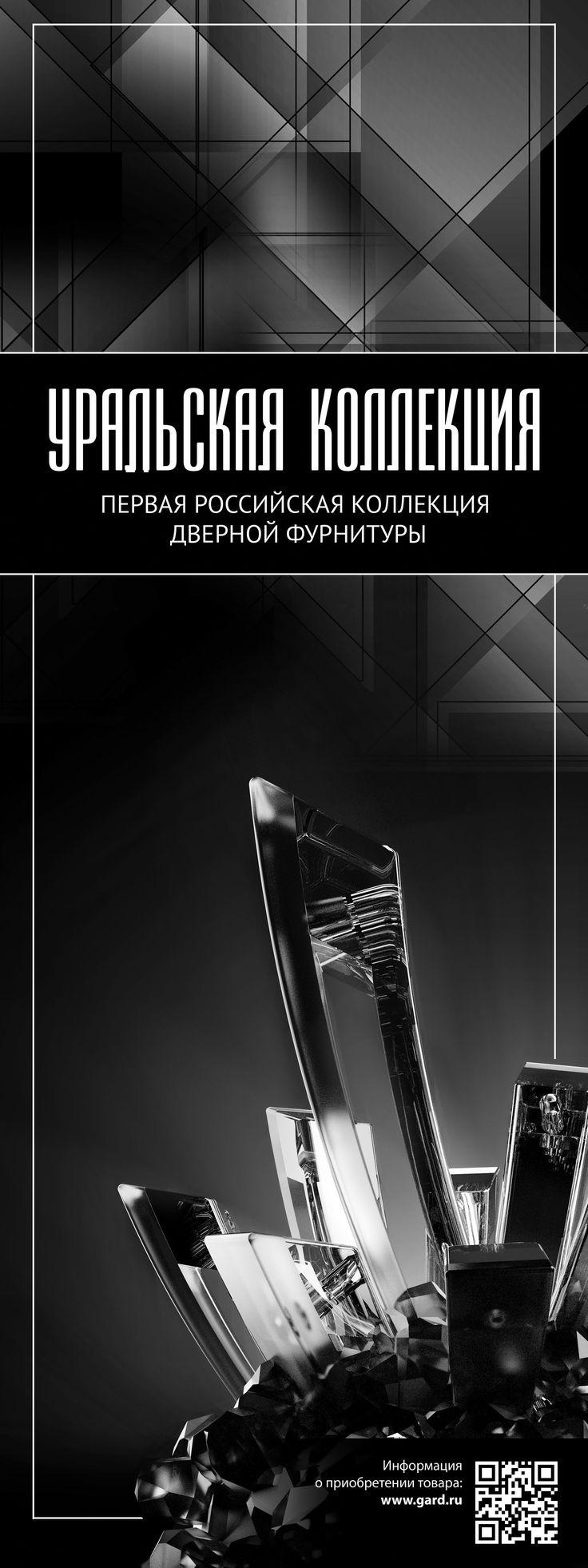 Ознакомьтесь с моим проектом @Behance: «Ural Collection» https://www.behance.net/gallery/44264229/Ural-Collection